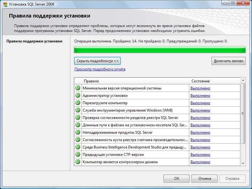 инструкция по установке и настройке Sql Server и 1с.rar - фото 8