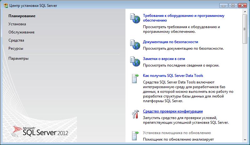 инструкция по установке sql server 2012