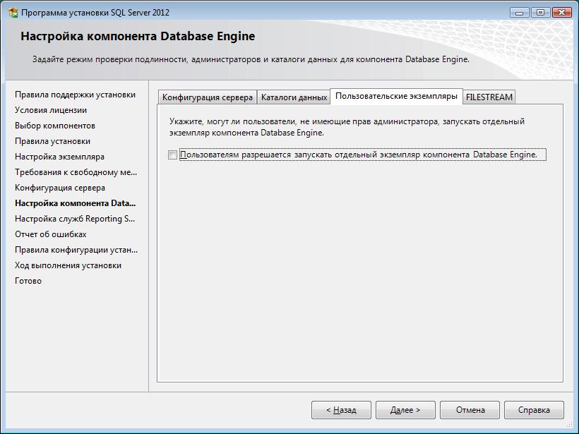 При первой установке sql server для новых баз данных по умолчанию принимается место размещения mssql\\data в папке