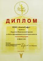 Диплом Лауреата Национальной премии «Золотой Меркурий»