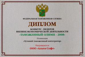 «Таможенный Олимп 2008»