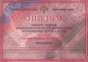 «Таможенный Олимп 2010»