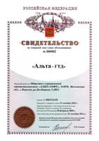 Свидетельство на товарный знак «Альта-ГТД»