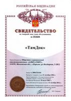 Свидетельство на товарный знак «ТамДок»