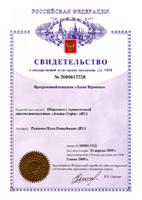 Свидетельство о государственной регистрации программы «Альта-Терминал»