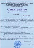 Свидетельство об испытаниях «ГТД-PRO» для целей предварительного информирования