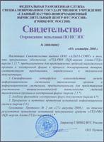 Свидетельство об испытаниях «ГТД-PRO» для целей электронного декларирования