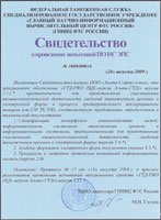 Свидетельство об испытаниях «ГТД-PRO» для целей предварительного декларирования