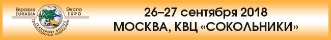 Международная выставка «ЕВРАЗИЯ-ЭКСПО: Транспортные коридоры - 2018»