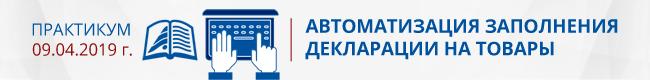 Практикум «Автоматизация заполнения декларации на товары»