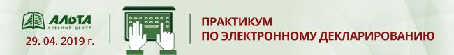 Практикум по электронному декларированию 29 апреля 2019