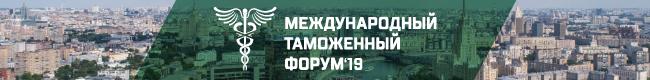 Международный таможенный форум в Москве