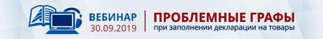 Вебинар «Проблемные графы при заполнении декларации на товары»