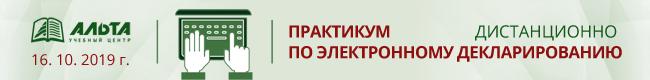 Практикум по электронному декларированию 16 октября 2019