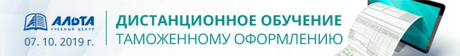 Дистанционное обучение таможенному оформлению с 7 октября 2019 г.