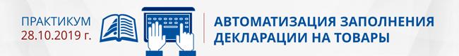 Практикум «Автоматизация заполнения декларации на товары» 28 октября 2019