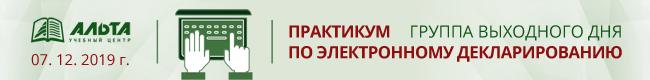 Практикум по электронному декларированию 7 декабря 2019