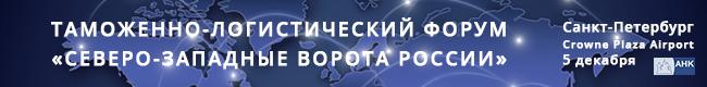 Северо-Западные ворота России