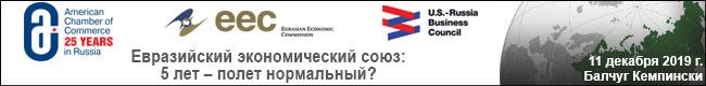 Конференция с Евразийской экономической комиссией