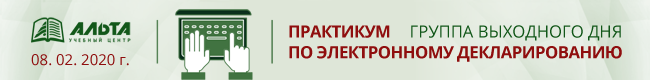 Практикум по электронному декларированию 8 февраля 2020
