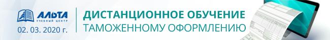 Дистанционное обучение таможенному оформлению 2 марта 2020