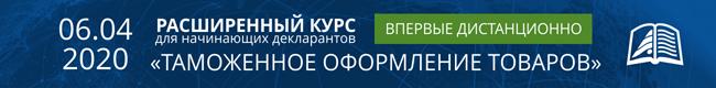 Расширенный курс для начинающих декларантов 06.04.2020