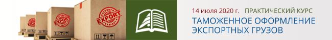 Таможенное оформление экспортных грузов 14.07.2020