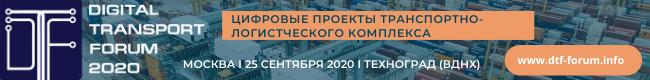 Цифровые проекты транспортно-логистического комплекса