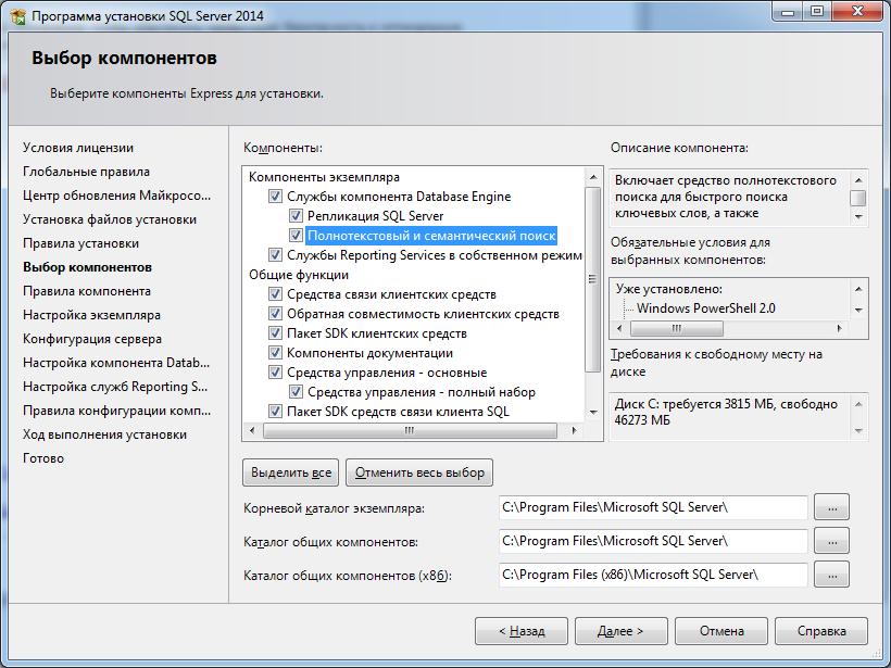Установка sql server 2005 для 1с инструкция настройка 1с розница 2.1 с нуля