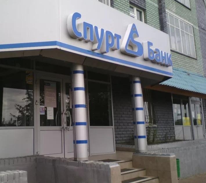 Отозвана лицензия у казанского банка «Спурт ...: https://www.alta.ru/external_news/54813/