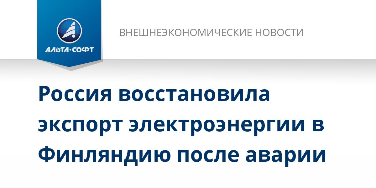Россия восстановила экспорт электроэнергии в Финляндию после аварии