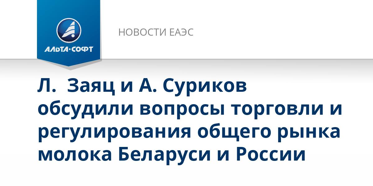 Л.  Заяц и А. Суриков обсудили вопросы торговли и регулирования общего рынка молока Беларуси и России