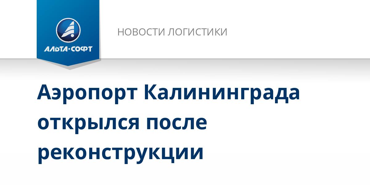 Аэропорт Калининграда открылся после реконструкции