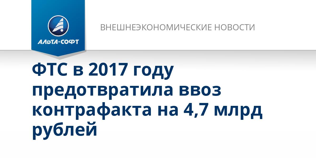 ФТС в 2017 году предотвратила ввоз контрафакта на 4,7 млрд рублей