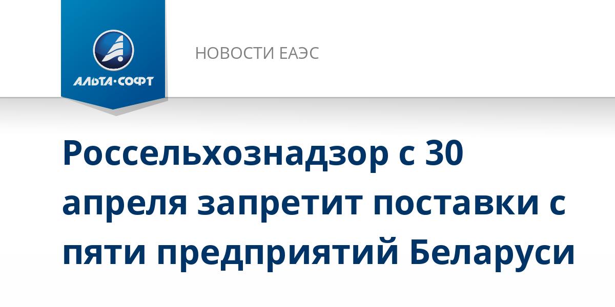 Россельхознадзор с 30 апреля запретит поставки с пяти предприятий Беларуси
