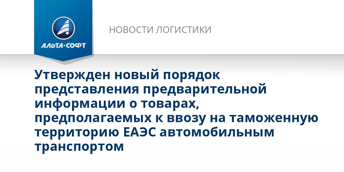 Утвержден новый порядок представления предварительной информации о товарах, предполагаемых к ввозу на таможенную территорию ЕАЭС автомобильным транспортом