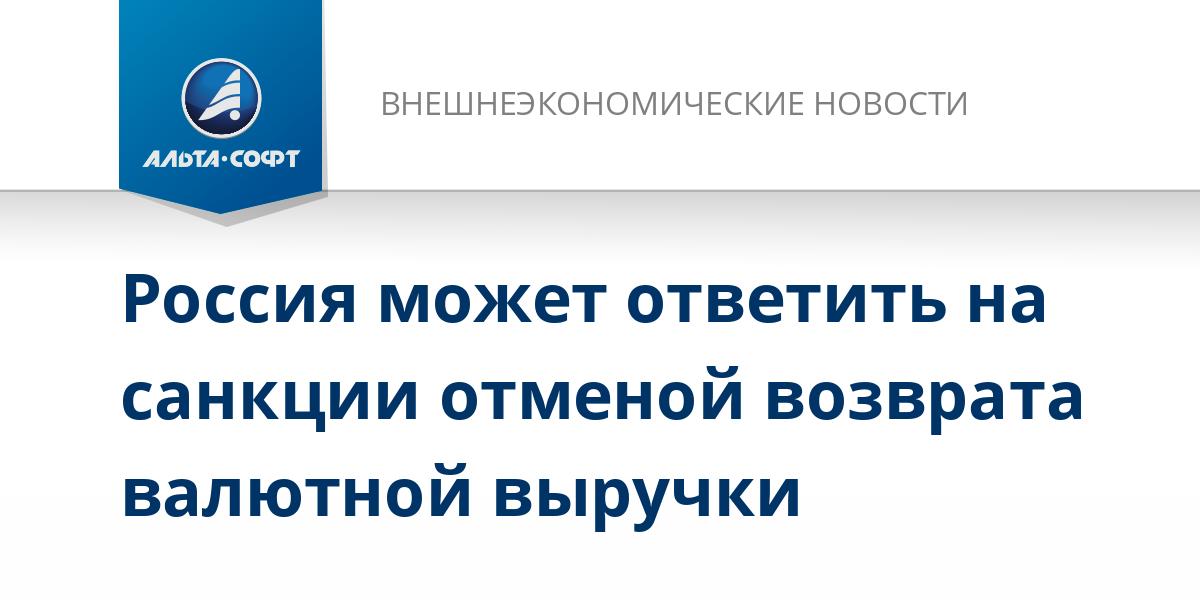 Россия может ответить на санкции отменой возврата валютной выручки