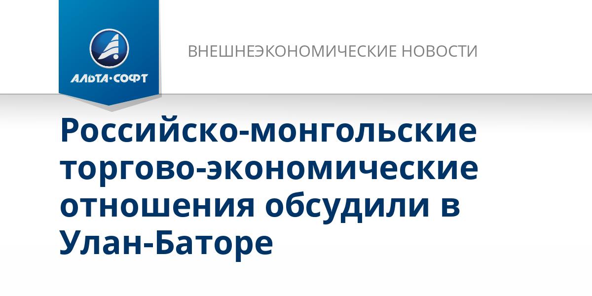 Российско-монгольские торгово-экономические отношения обсудили в Улан-Баторе