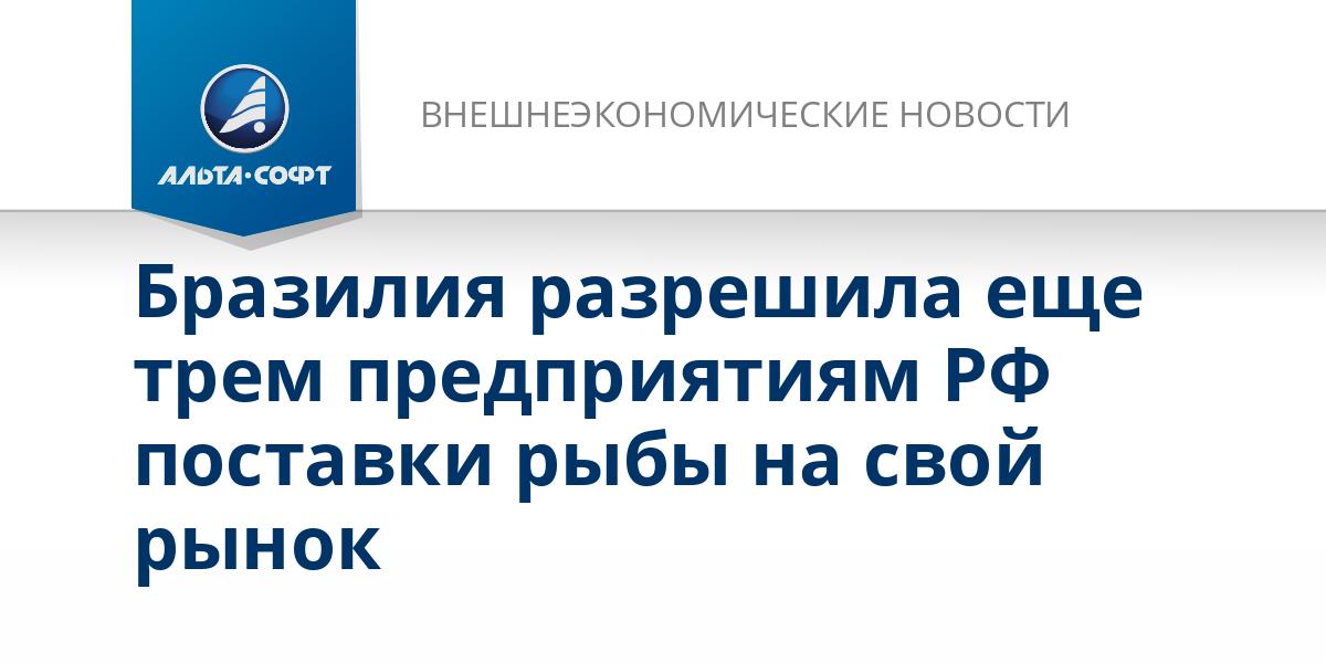 Бразилия разрешила еще трем предприятиям РФ поставки рыбы на свой рынок