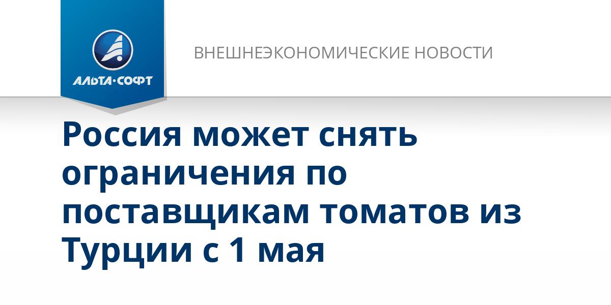 Россия может снять ограничения по поставщикам томатов из Турции с 1 мая