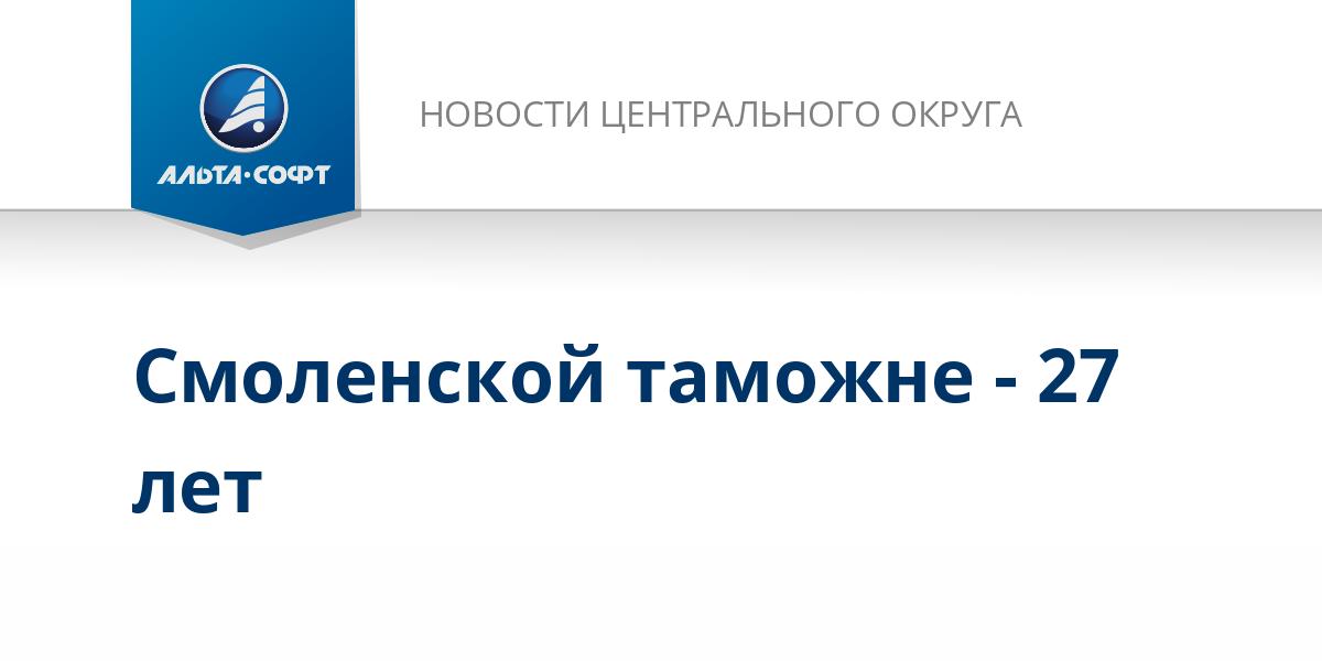 Смоленской таможне - 27 лет