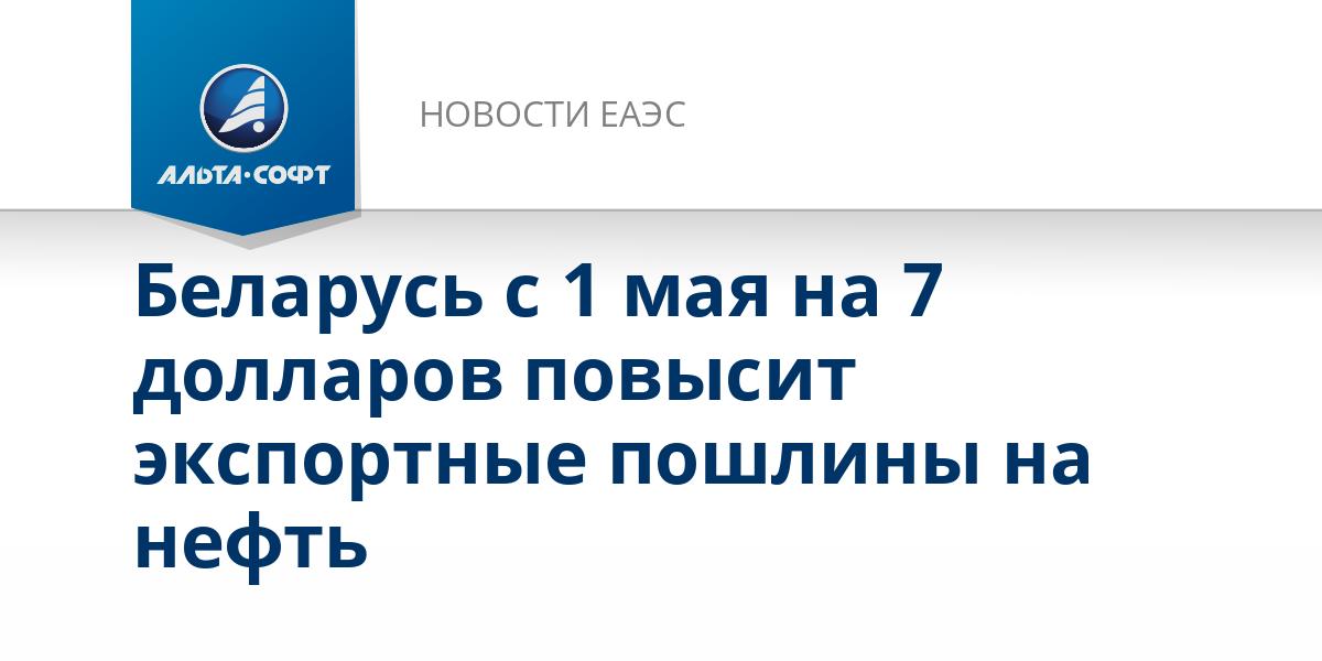 Беларусь с 1 мая на 7 долларов повысит экспортные пошлины на нефть