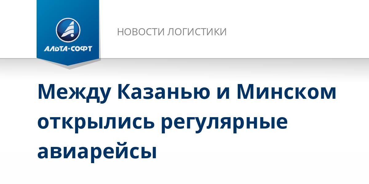 Между Казанью и Минском открылись регулярные авиарейсы