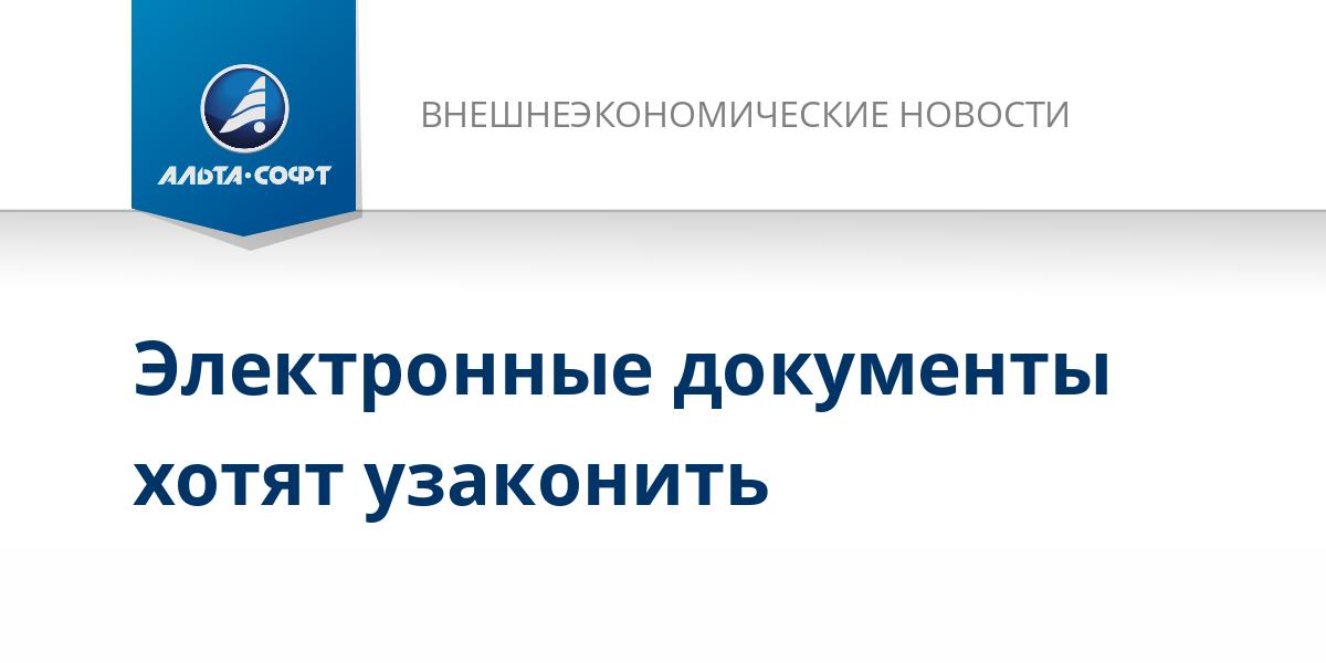 Электронные документы хотят узаконить