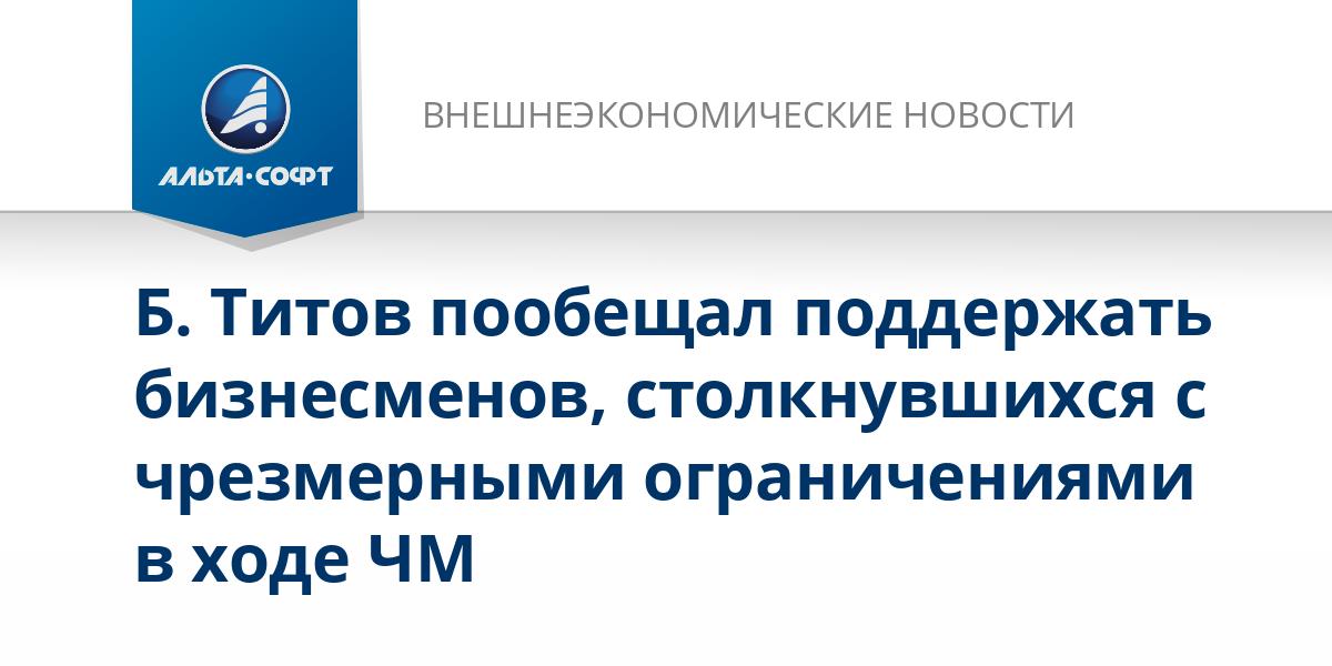 Б. Титов пообещал поддержать бизнесменов, столкнувшихся с чрезмерными ограничениями в ходе ЧМ