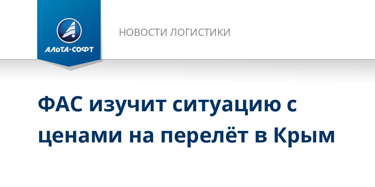 ФАС изучит ситуацию с ценами на перелёт в Крым