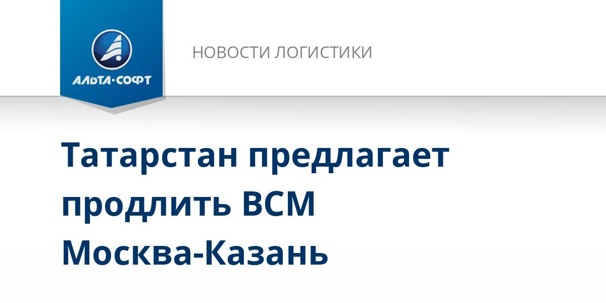 Татарстан предлагает продлить ВСМ Москва-Казань