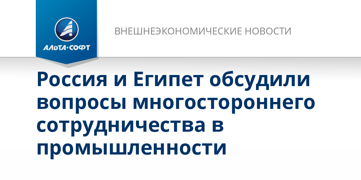 Россия и Египет обсудили вопросы многостороннего сотрудничества в промышленности