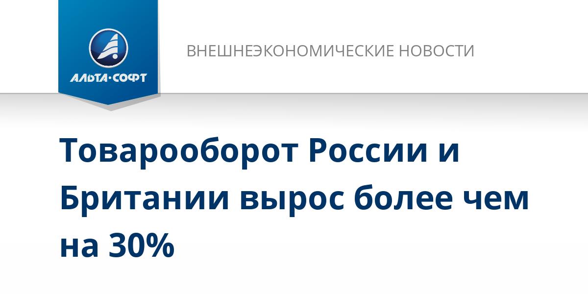 Товарооборот России и Британии вырос более чем на 30%