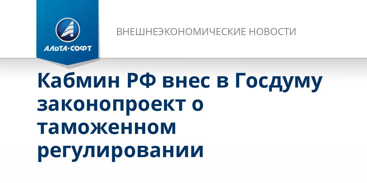 Кабмин РФ внес в Госдуму законопроект о таможенном регулировании